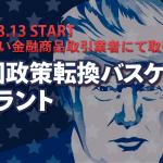 米国政策転換バスケットeワラント新登場!