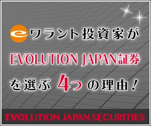 「EVOLUTION JAPAN証券」を選ぶ4つの理由